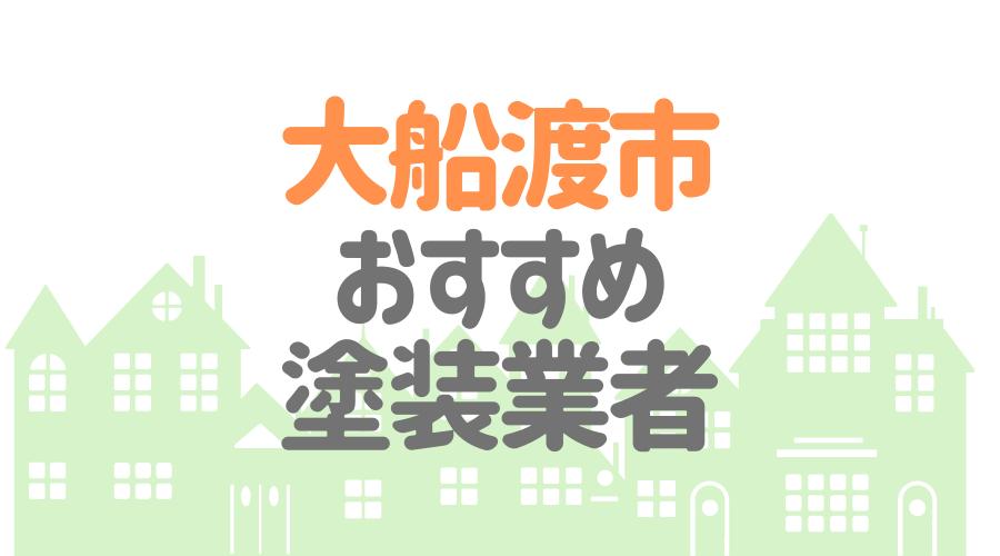 岩手県大船渡市のおすすめ「屋根・外壁塗装業者」一覧