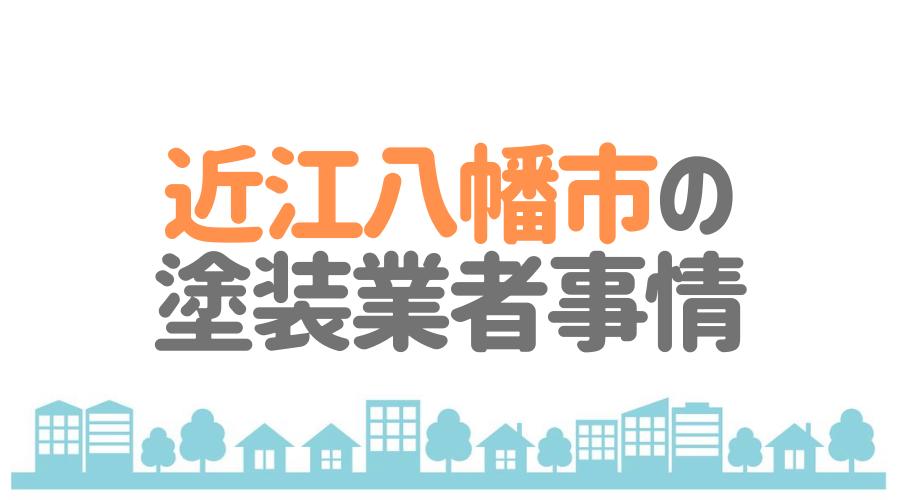 滋賀県近江八幡市の塗装業者事情