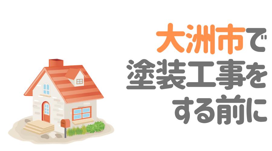 愛媛県大洲市で塗装工事をする前に…