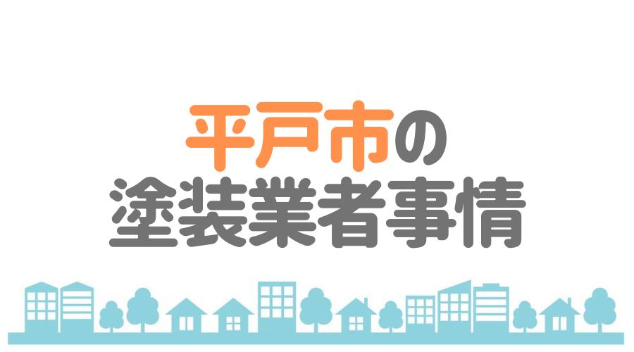 長崎県平戸市の塗装業者事情