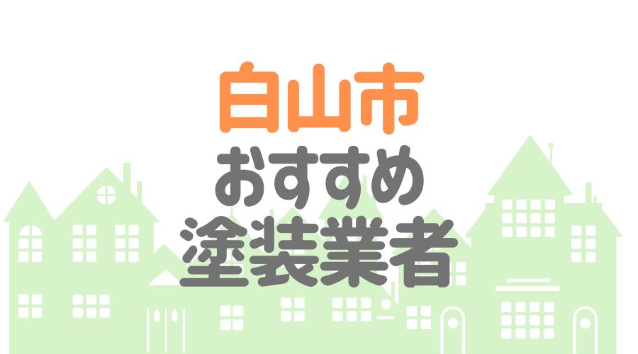 石川県白山市のおすすめ「屋根・外壁塗装業者」一覧