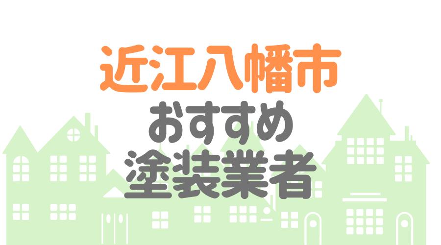 滋賀県近江八幡市のおすすめ「屋根・外壁塗装業者」一覧