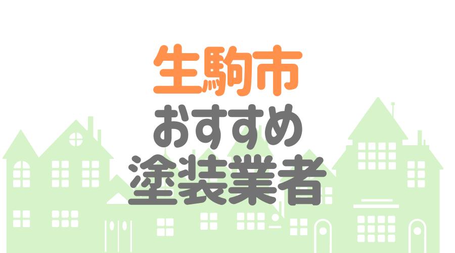 奈良県生駒市のおすすめ「屋根・外壁塗装業者」一覧