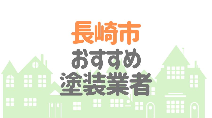 長崎県長崎市のおすすめ「屋根・外壁塗装業者」一覧