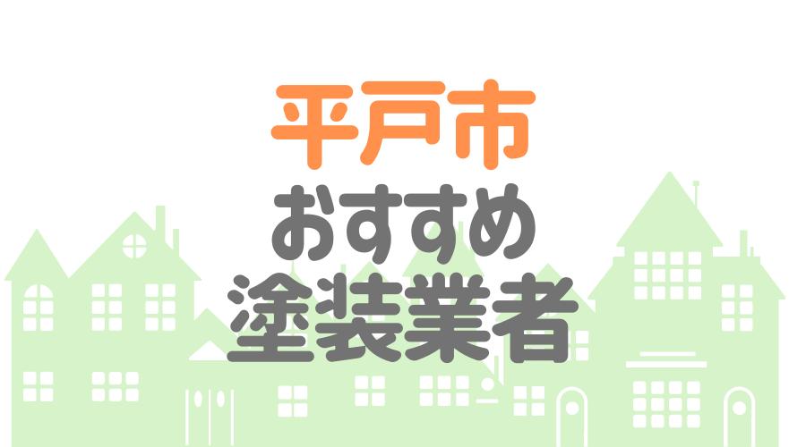 長崎県平戸市のおすすめ「屋根・外壁塗装業者」一覧