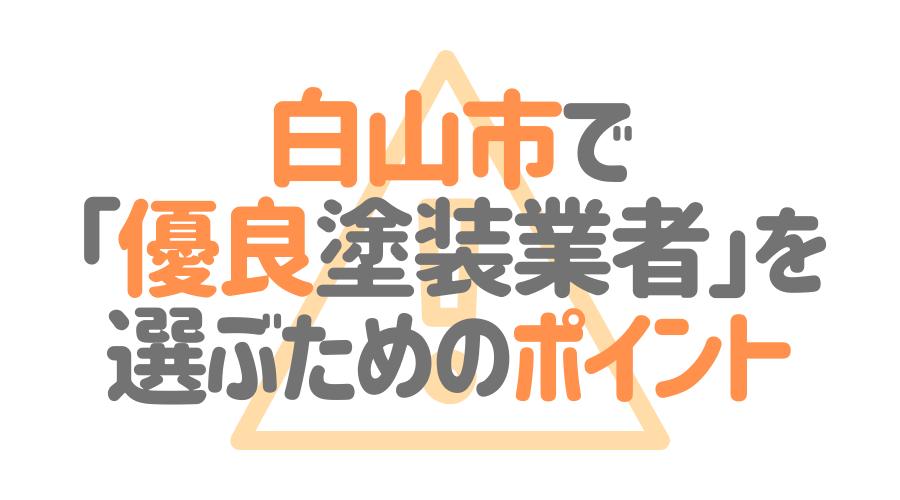 石川県白山市で「優良塗装業者」を選ぶためのポイント