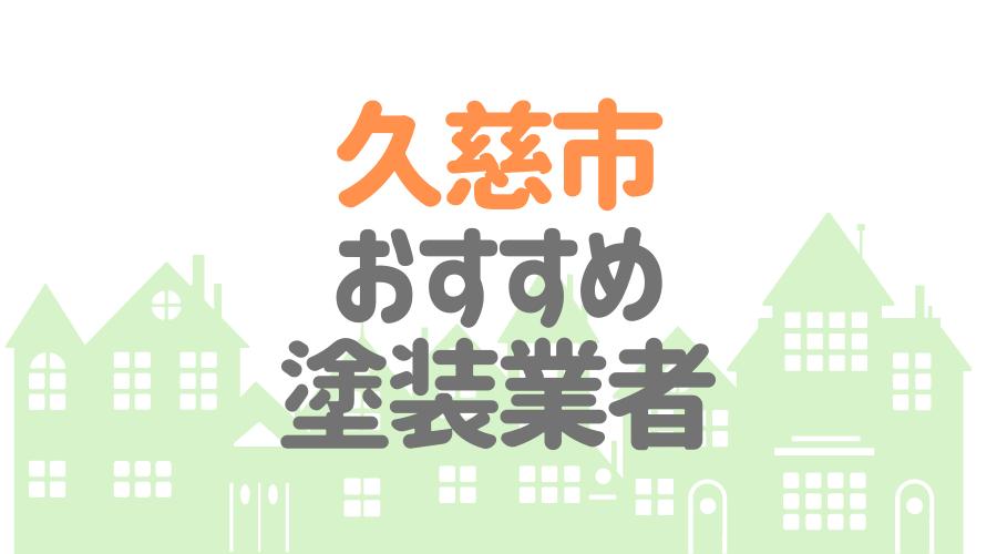 岩手県久慈市のおすすめ「屋根・外壁塗装業者」一覧
