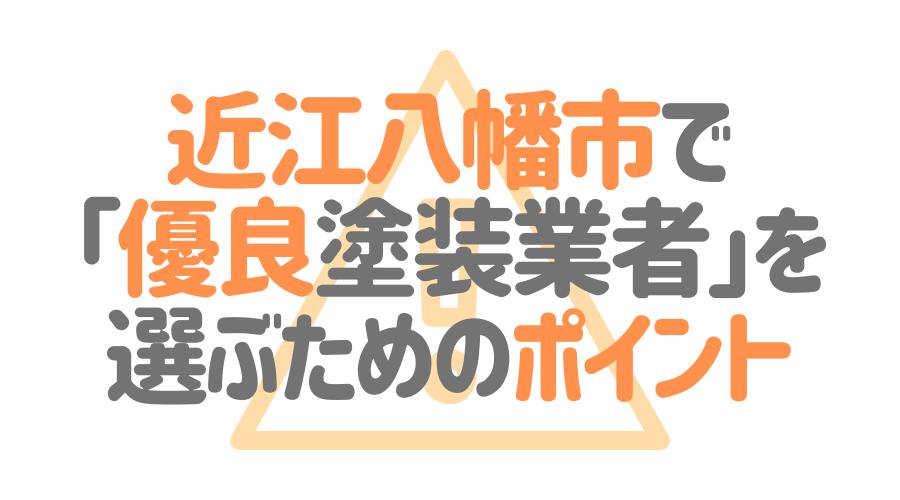 滋賀県近江八幡市で「優良塗装業者」を選ぶためのポイント