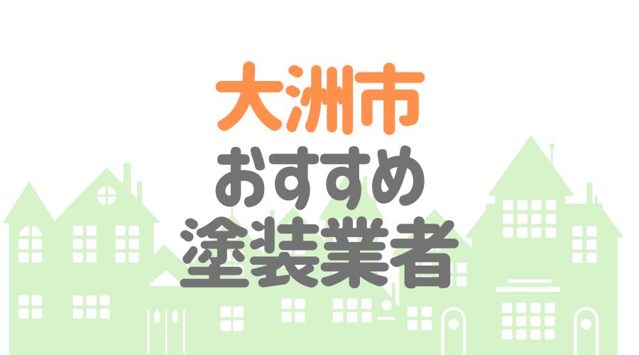 愛媛県大洲市のおすすめ「屋根・外壁塗装業者」一覧