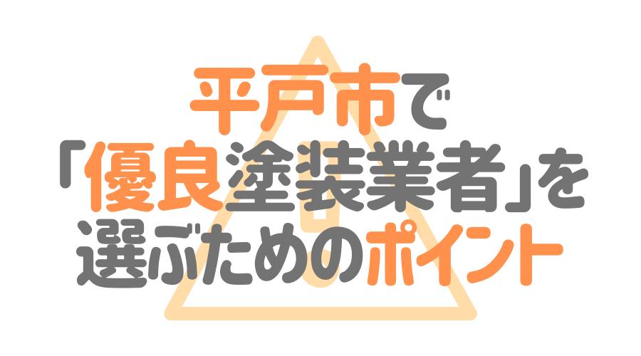 長崎県平戸市で「優良塗装業者」を選ぶためのポイント
