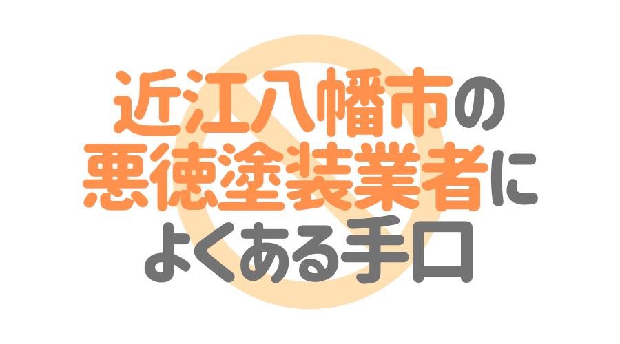 滋賀県近江八幡市の悪徳塗装業者によくある手口4パターン