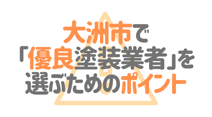 愛媛県大洲市で「優良塗装業者」を選ぶためのポイント