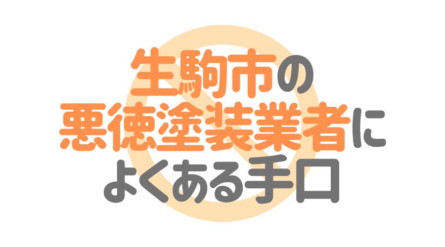 奈良県生駒市の悪徳塗装業者によくある手口4パターン