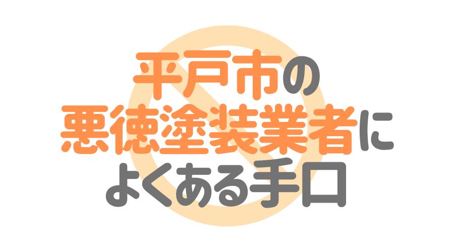 長崎県平戸市の悪徳塗装業者によくある手口4パターン