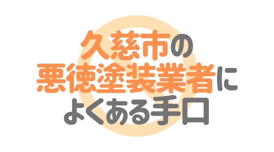 岩手県久慈市の悪徳塗装業者によくある手口4パターン