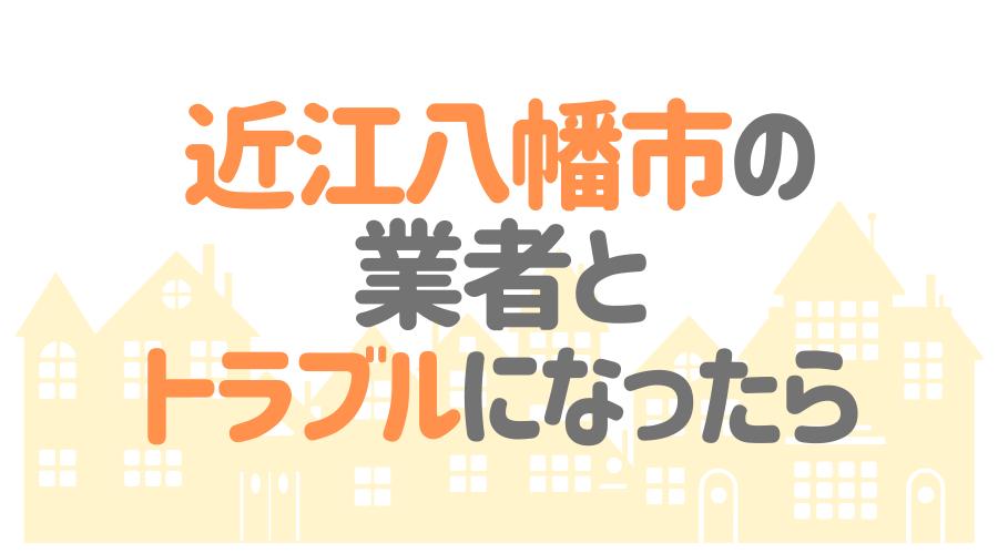 滋賀県近江八幡市の塗装業者とトラブルになった場合の対処方法