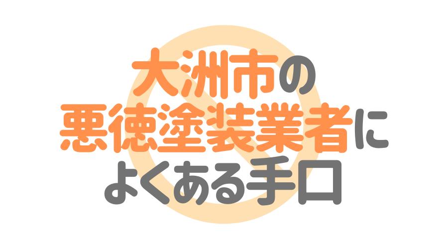 愛媛県大洲市の悪徳塗装業者によくある手口4パターン