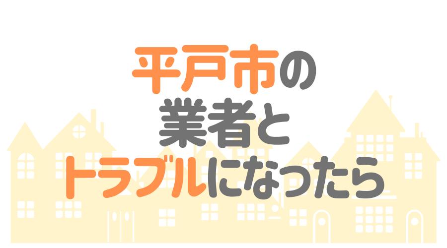 長崎県平戸市の塗装業者とトラブルになった場合の対処方法