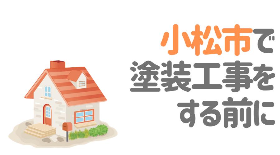 石川県小松市で塗装工事をする前に…