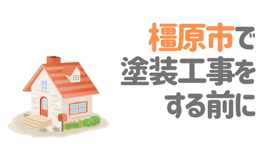 奈良県橿原市で塗装工事をする前に…