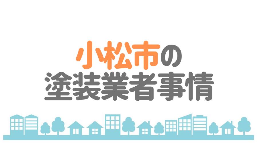 石川県小松市の塗装業者事情