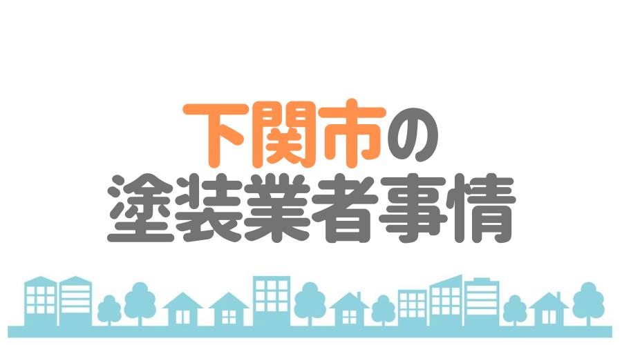 山口県下関市の塗装業者事情
