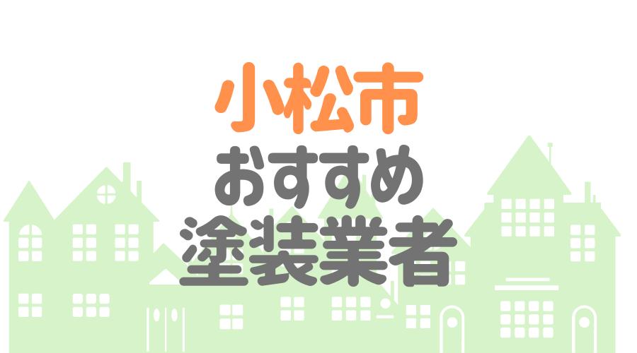 石川県小松市のおすすめ「屋根・外壁塗装業者」一覧