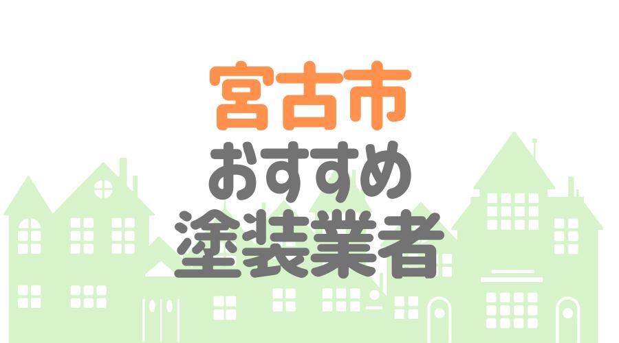 岩手県宮古市のおすすめ「屋根・外壁塗装業者」一覧