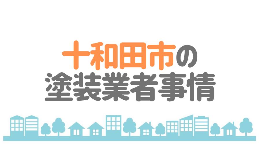 青森県十和田市の塗装業者事情