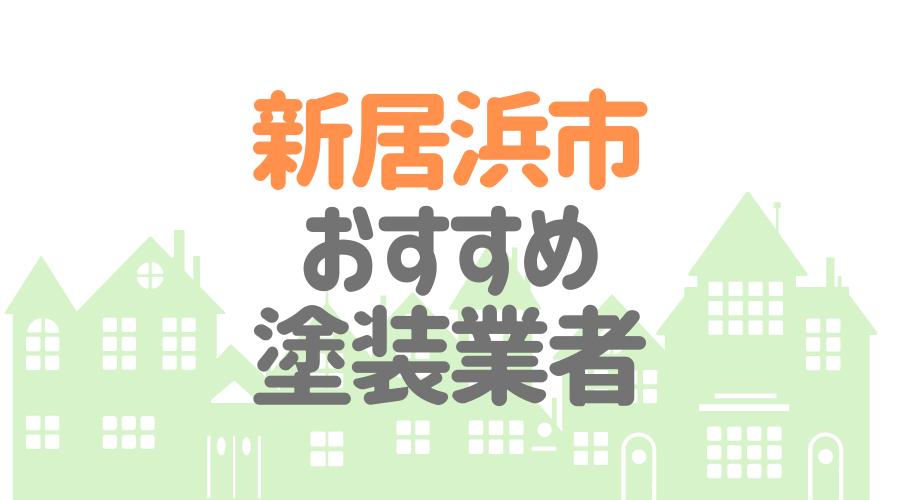 愛媛県新居浜市のおすすめ「屋根・外壁塗装業者」一覧