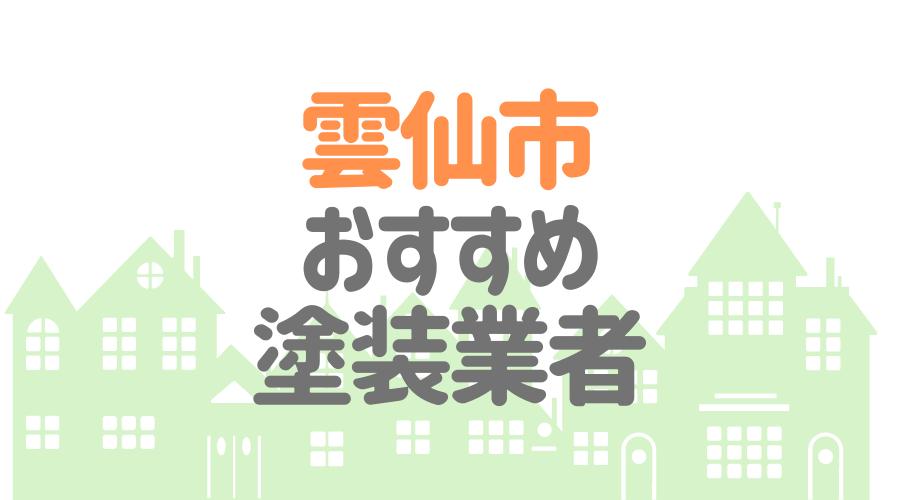 長崎県雲仙市のおすすめ「屋根・外壁塗装業者」一覧
