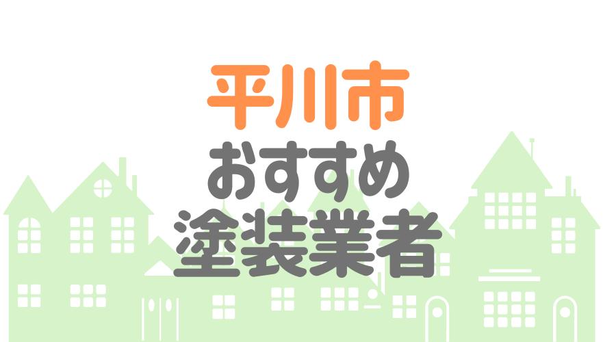青森県平川市のおすすめ「屋根・外壁塗装業者」一覧