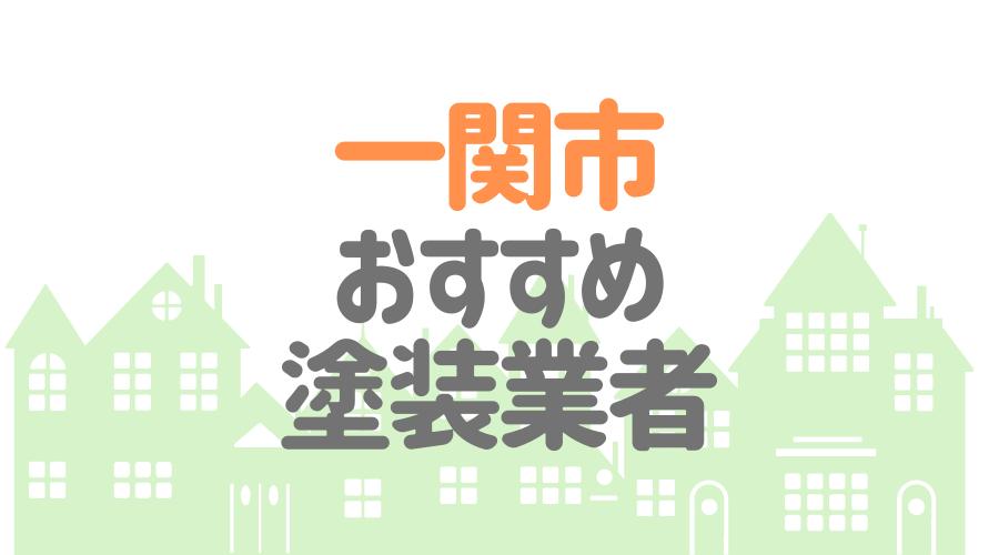 岩手県一関市のおすすめ「屋根・外壁塗装業者」一覧