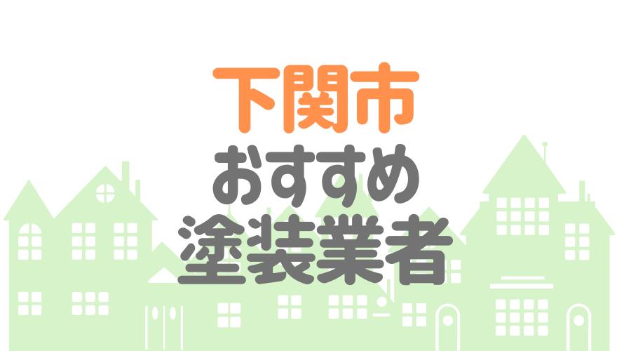山口県下関市のおすすめ「屋根・外壁塗装業者」一覧
