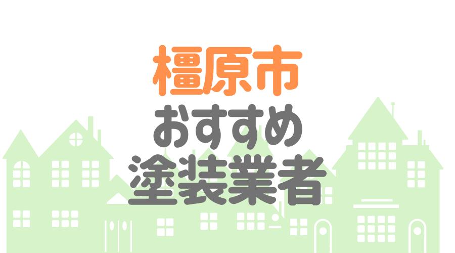 奈良県橿原市のおすすめ「屋根・外壁塗装業者」一覧