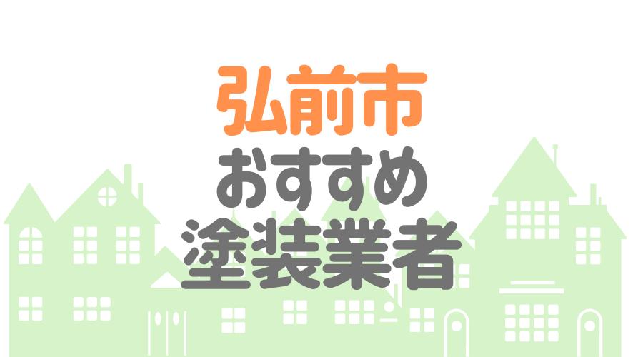 青森県弘前市のおすすめ「屋根・外壁塗装業者」一覧