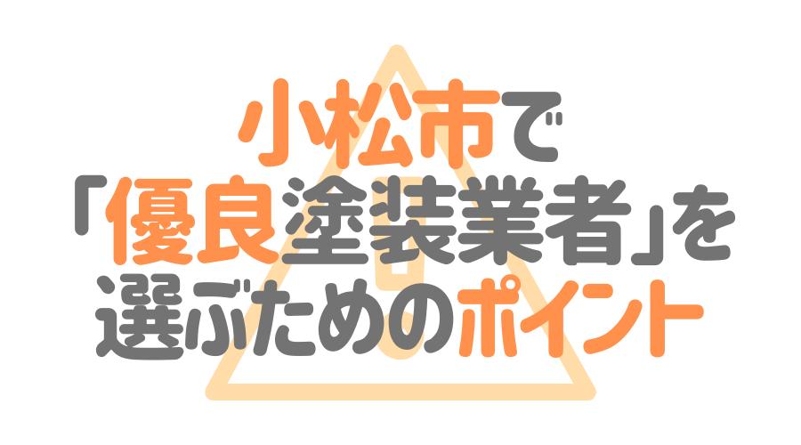 石川県小松市で「優良塗装業者」を選ぶためのポイント