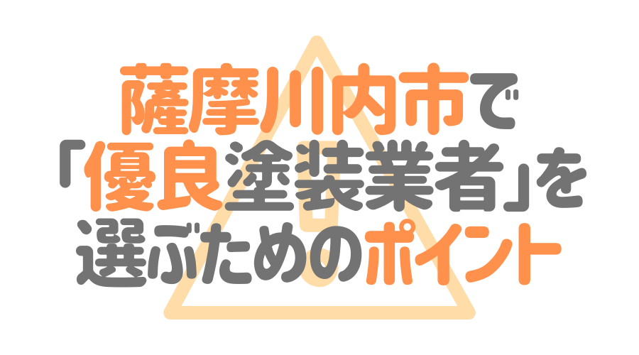 薩摩川内市で「優良塗装業者」を選ぶためのポイント