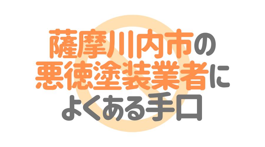 薩摩川内市の悪徳塗装業者によくある手口