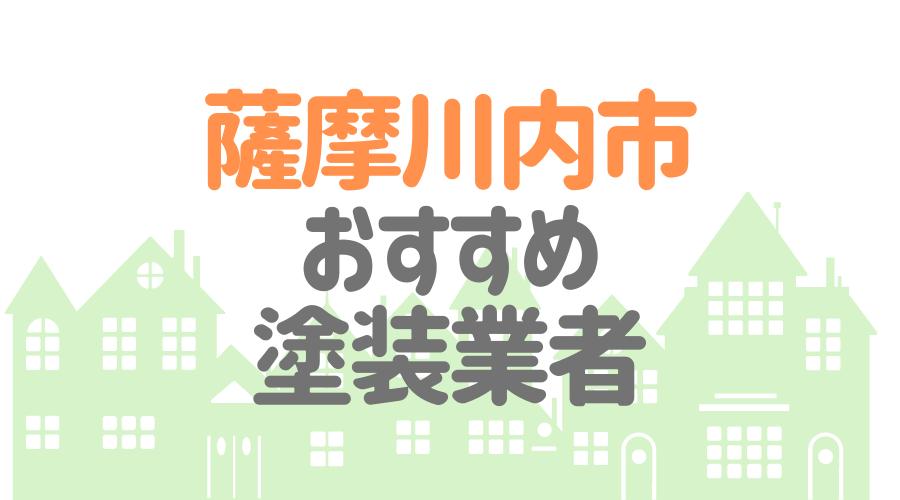 薩摩川内市おすすめ塗装業者