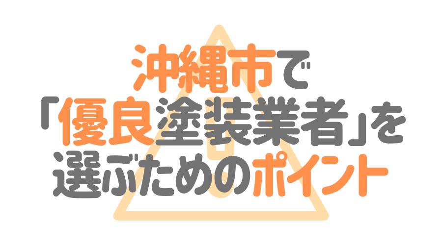 沖縄市で「優良塗装業者」を選ぶためのポイント