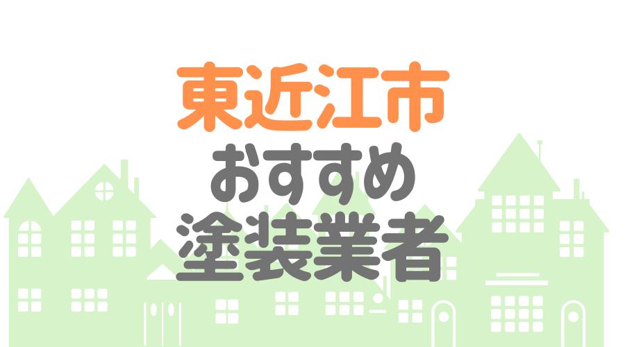東近江市おすすめ塗装業者