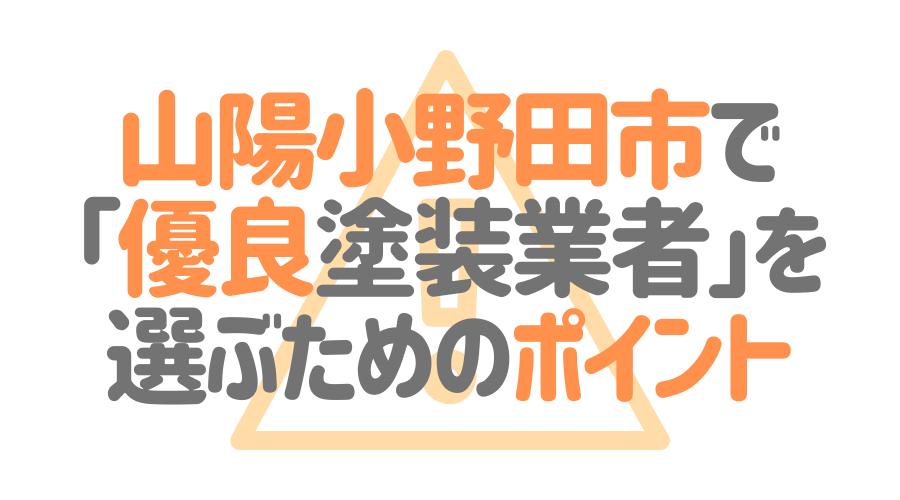 山陽小野田市で「優良塗装業者」を選ぶためのポイント