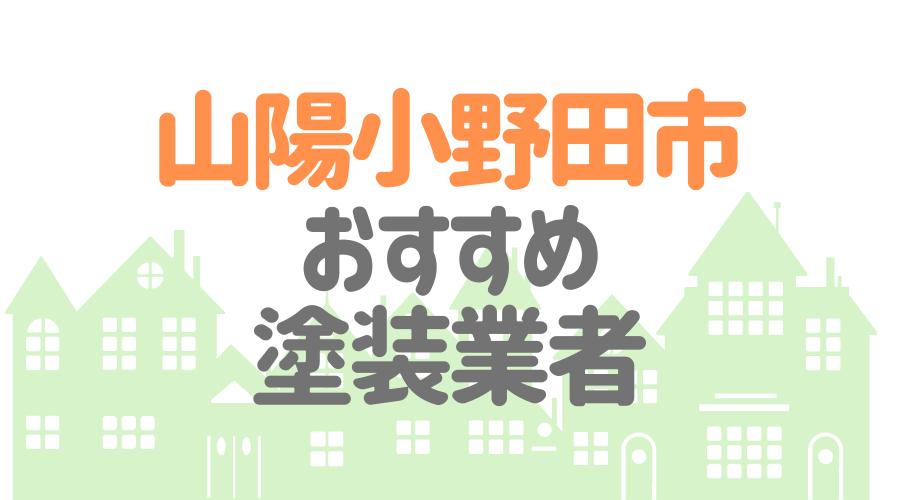 山陽小野田市おすすめ塗装業者