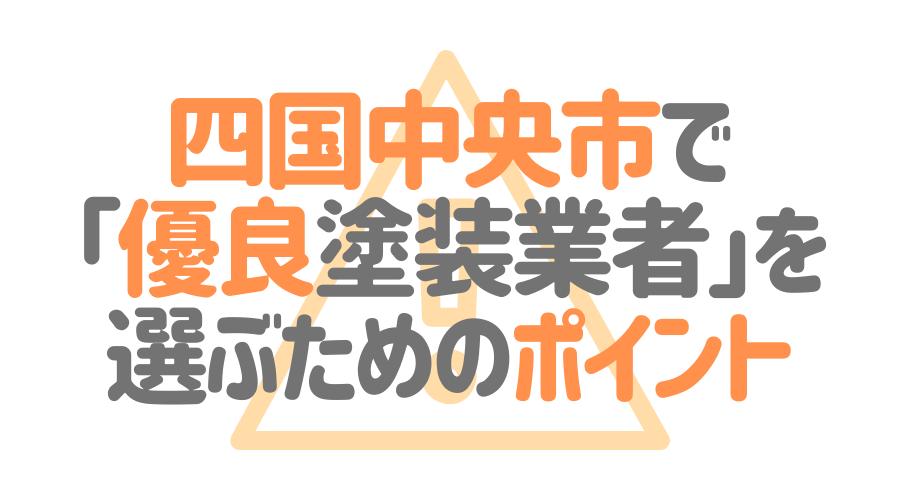 四国中央市で「優良塗装業者」を選ぶためのポイント