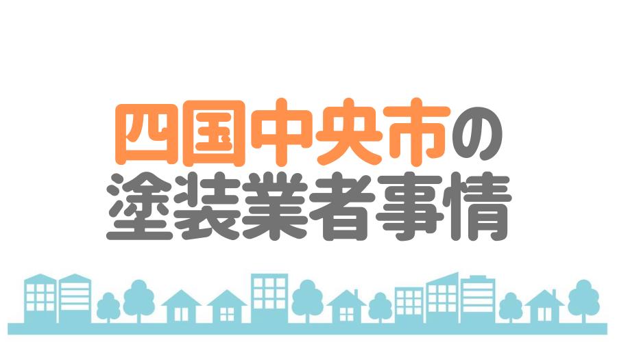 四国中央市の塗装業者事情