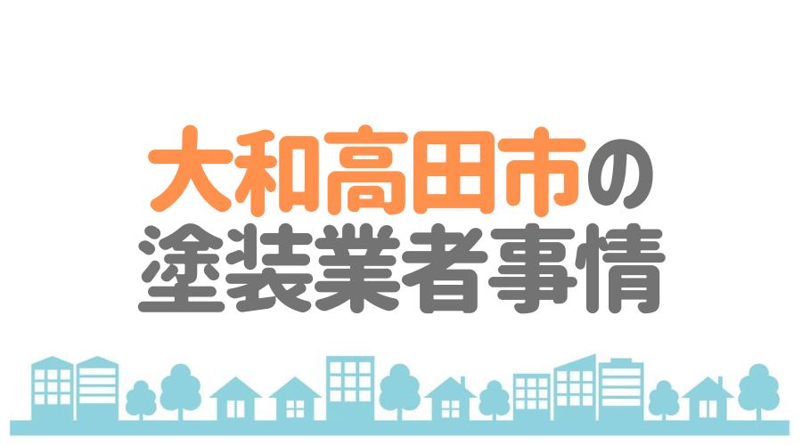 大和高田市の塗装業者事情
