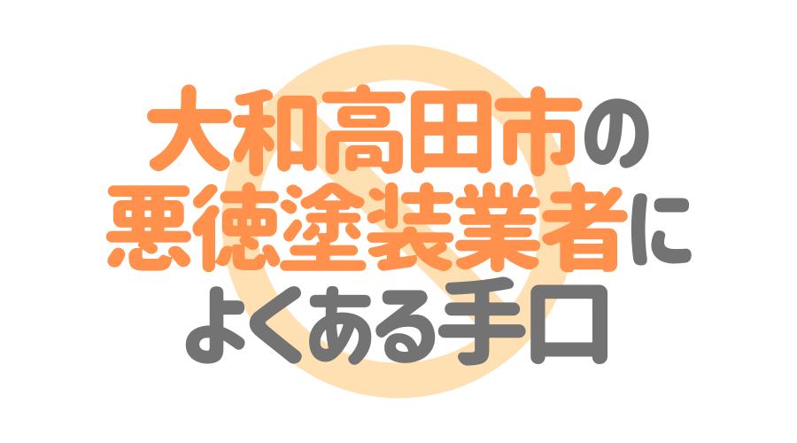 大和高田市の悪徳塗装業者によくある手口