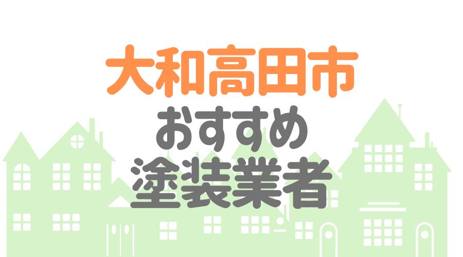 大和高田市おすすめ塗装業者