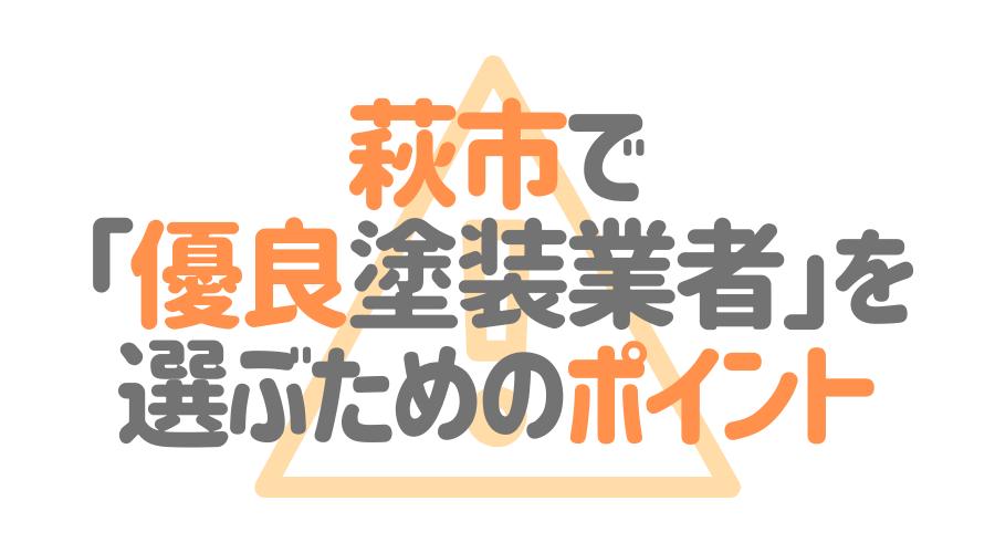 萩市で「優良塗装業者」を選ぶためのポイント